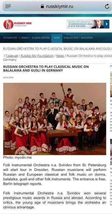 Russian Orchestra to play classical music on balalaika and gusli in Germany