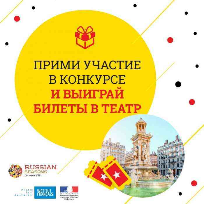 """Russian Seasons"" and the Franco-Russian Chamber of Commerce and Industry to stage a contest"