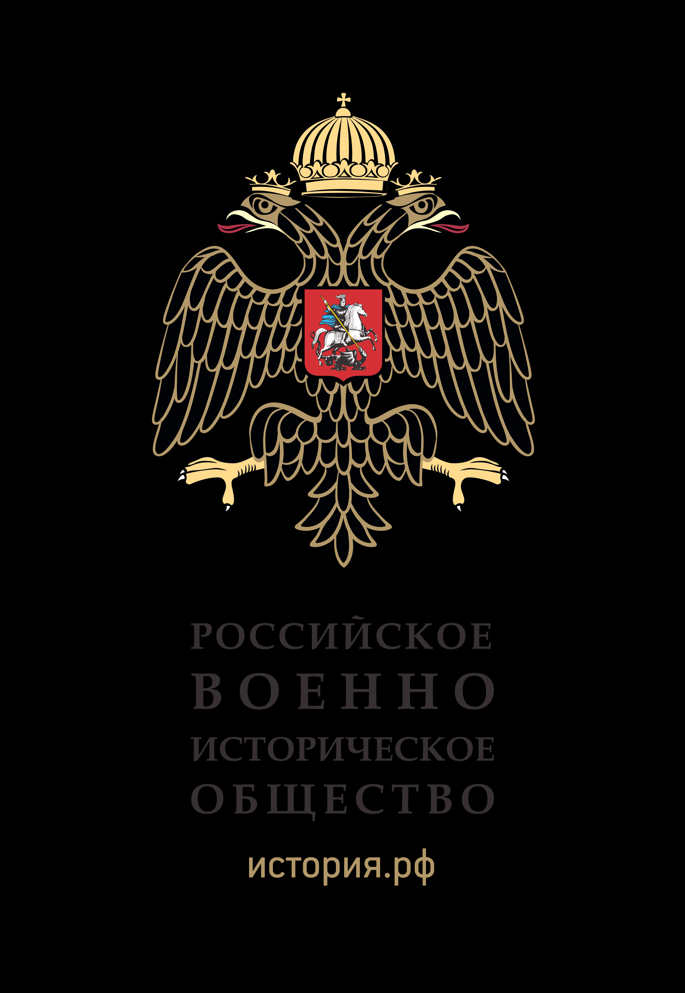 Russian Military Historical Society State Central Museum of Contemporary History of Russia