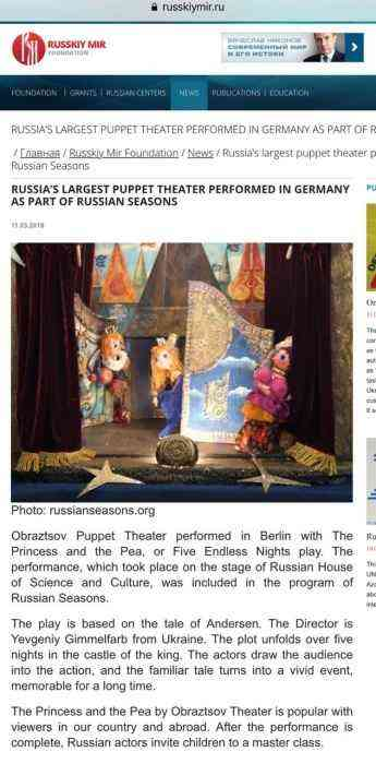 Russia's largest puppet theater performed in Germany as part of Russian Seasons