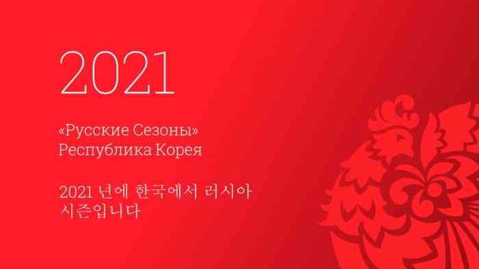 SUBMISSION OF APPLICATIONS FOR PARTICIPATION IN 'RUSSIAN SEASONS'   OF 2021 AND 2022 STARTED